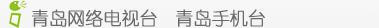 青岛网络电视台 青岛手机台