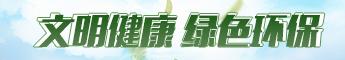 组版广告_文明健康 绿色环保